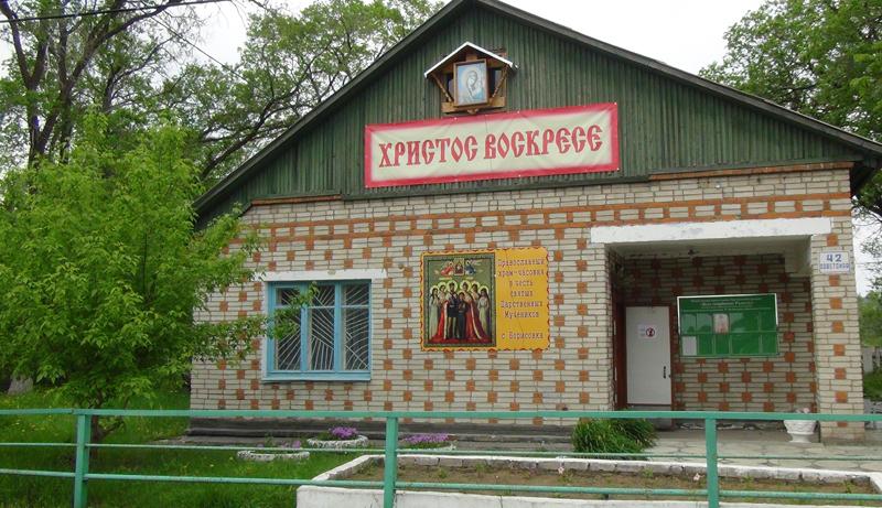 Храм часовня Царственных Мучеников с.Борисовка Уссурийского городского округа